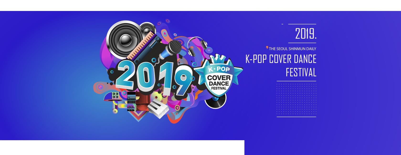 K-POP Cover Dance Festival - Main