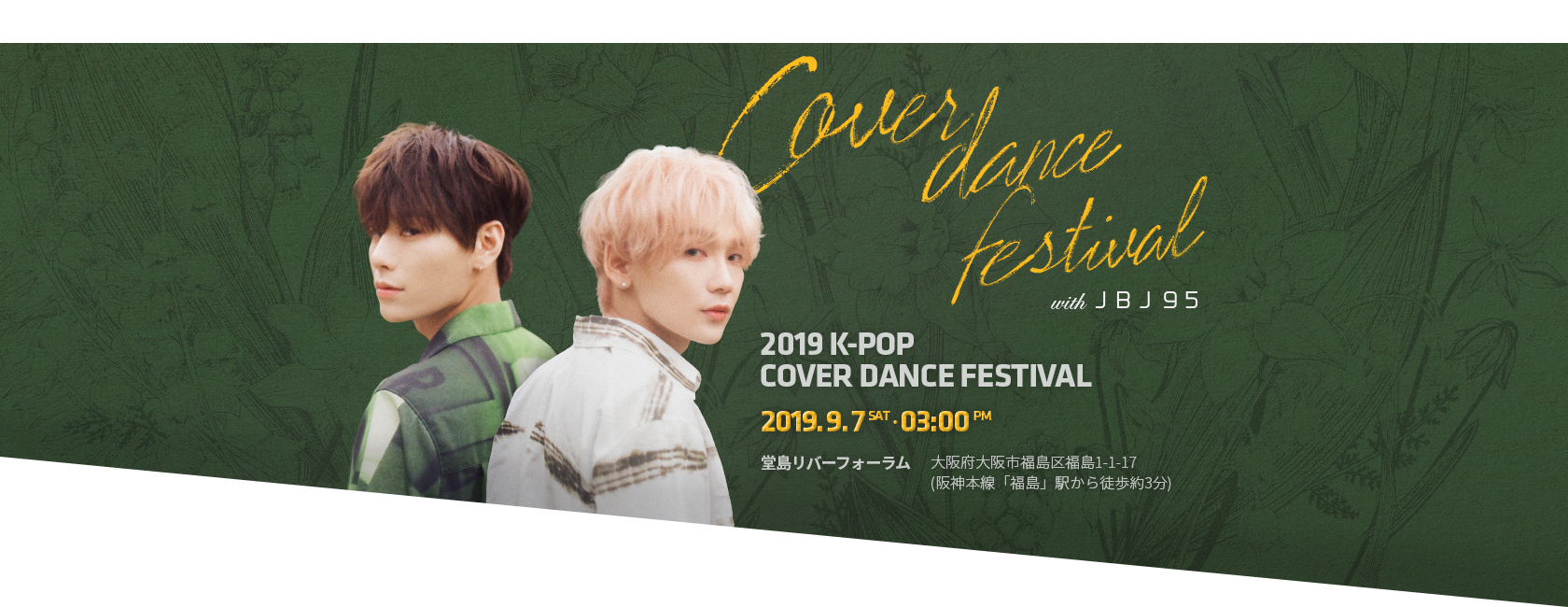 K-POP Cover Dance Festival - Main